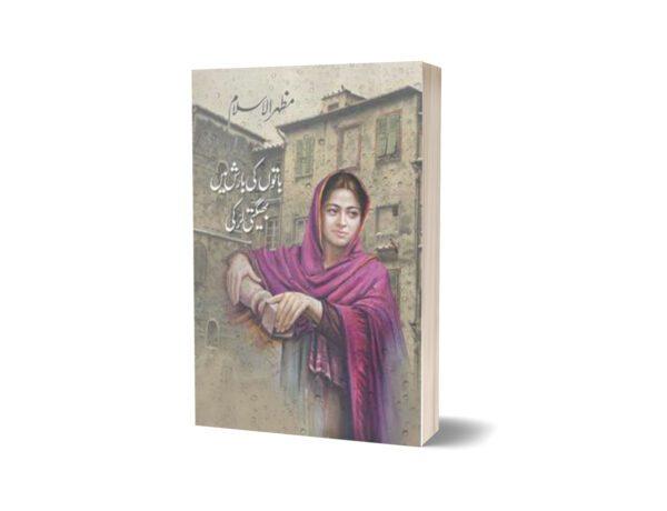 Baato'N Ki Baarish Mein Bheegti Larki By Mazhar Ul Islam