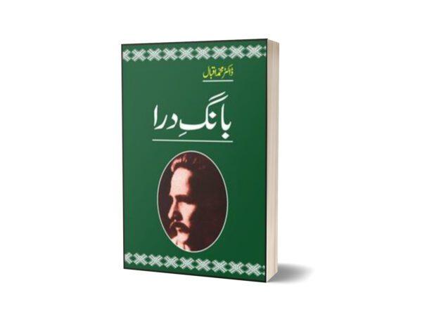 Bang -E- Dara By Allama Mohammad Iqbal