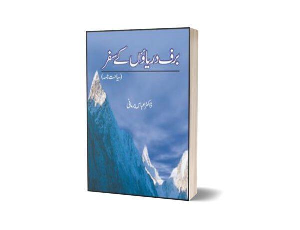 Baraf Dar'Yaoun Kay Safar By Dr. Abbas Barmani