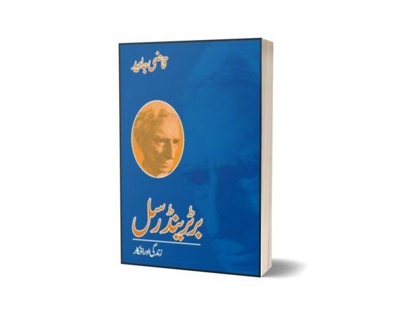 Bertrand RusselZindgi Aur Afkaar By Qazi Javed