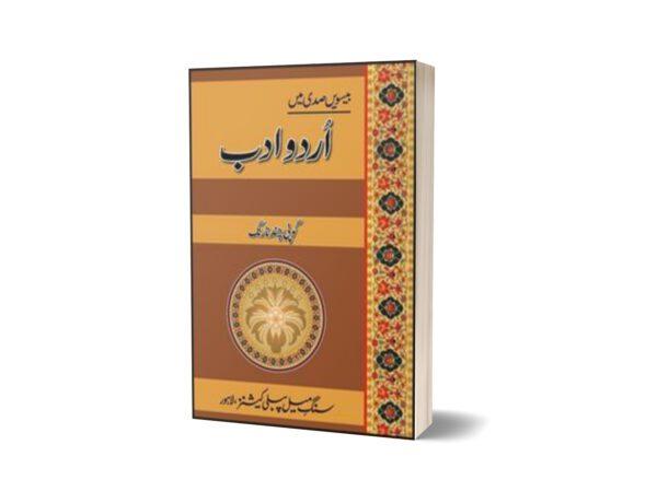 Besveen Sadi Mein Urdu Adab By Dr. Gopi Chand Narang