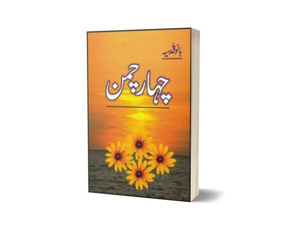 Chahar Chaman By Bano Qudsia