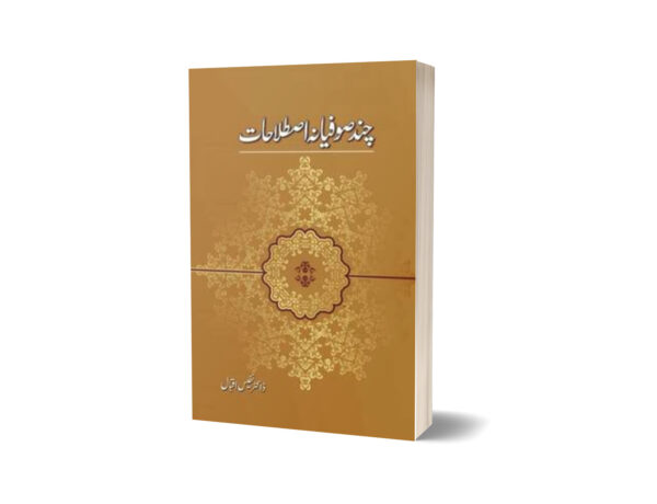 Chand Sufiana Istilahaat By Dr. Nafees Iqbal