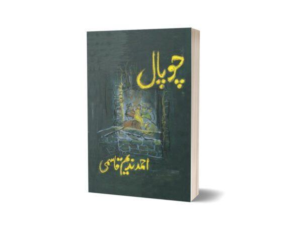 Choupaal By Ahmad Nadeem Qasmi