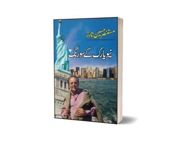 Choupaal By Ahmad Nadeem Qasmi By Mustansar Hussain Tarar