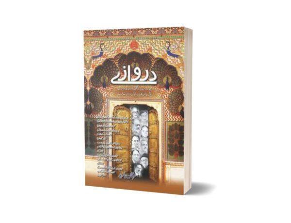 Darwaazay (Khaakay) By Irfan Javed