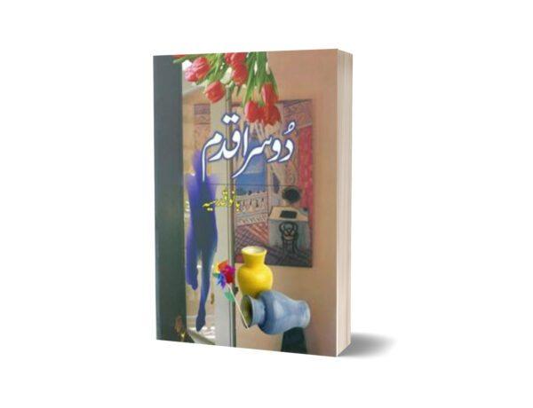 Doosra Qadam By Bano Qudsia