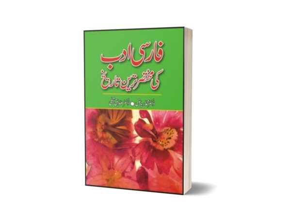 Farsi Adab Ki Mukhtaser Tareen Tarikh By Dr. Muhammad Riaz; Dr. Siddiq Shibli