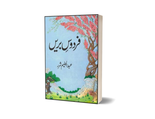Firdous-E-Bareen By Abdul Haleem Sharar