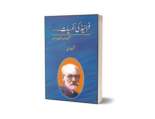 Fraeid Ki Nafsiat Kay Do Dour By Shehzad Ahmad