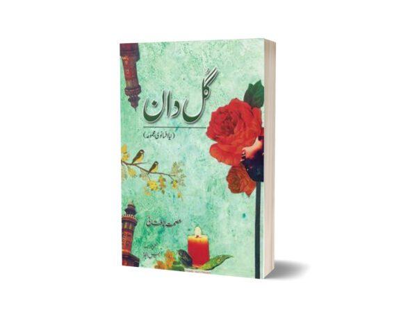 Gul Daan By Ismat Chughtai; Jameel Akhtar