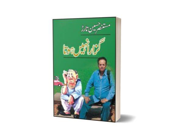 Guzara Naheen Hota By Mustansar Hussain Tarar