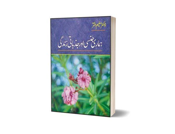 Hamari Jinsi Aur Jazbati Zindgi By Dr. Saleem Akhtar
