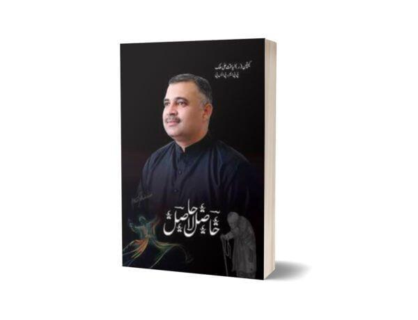 Hasil Laa-Haasil By Captain (R) Liaqat Ali Malik