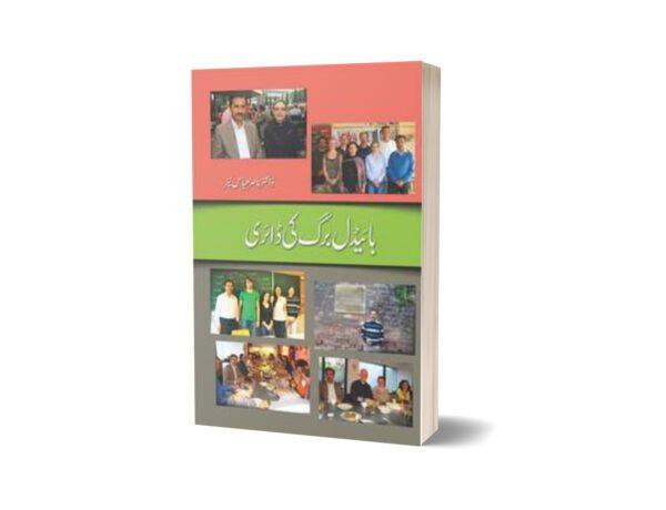 Heidelberg Ki Diary By Dr. Nasir Abbas Nayyer