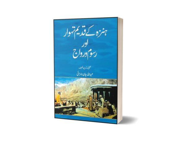 Hunza Ke Qadim Tahwar Aur RusumBy Abdullah Jan Hunzai