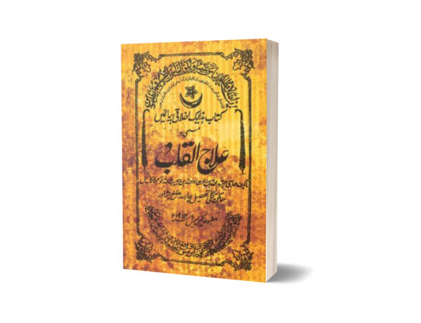 Ilaaj-Ul-Qalab By Haji Muhtadullah Bin A'Taullah