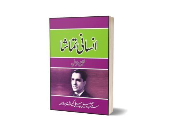 Insanee Tamaasha By Shafiq-Ur-Rehman