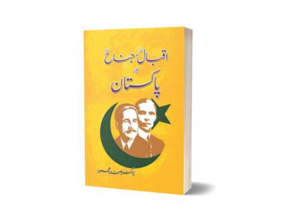 Iqbal Jinnah Aur Pakistan By Dr. Safdar Mehmood