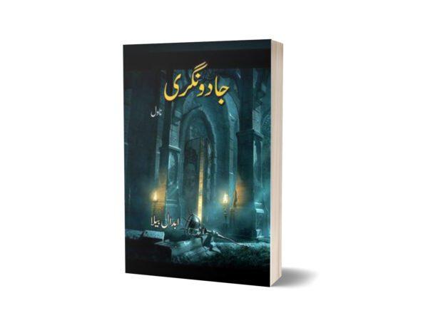 Jadoo Nagri By Abdaal Bela
