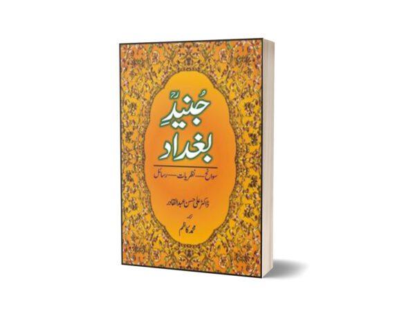 Junaid Baghdad Sawanah Nazriat Rasaail By Dr. Ali Hasan Muhammad Kazim