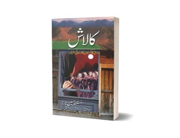 Kaalaash By Mustansar Hussain Tarar