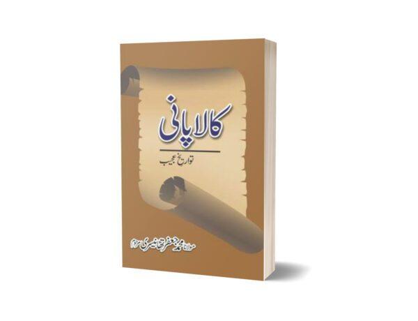 Kalaa Pani By Moulana Muhammad Jafar Thansiri