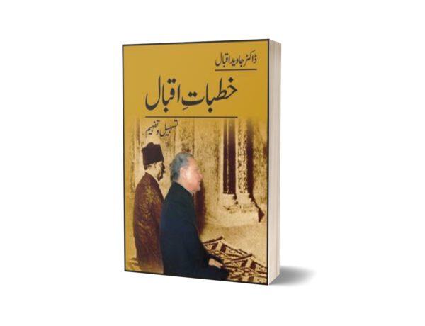 Khutbaat-E-Iqbal By Dr. Javed Iqbal