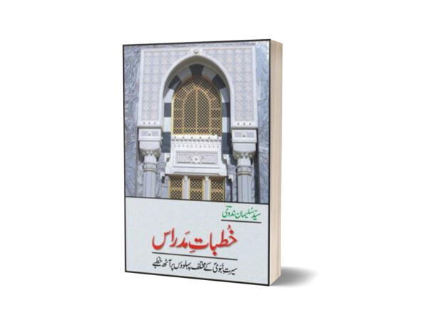 Khutbaat Madraas By Syed Sulaiman Nadvi