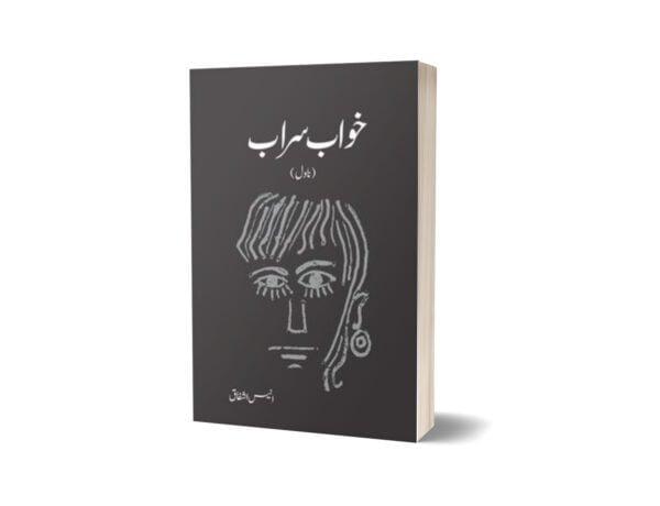 Khwab Saraab By Anis Ashfaq Anees Ashfaq