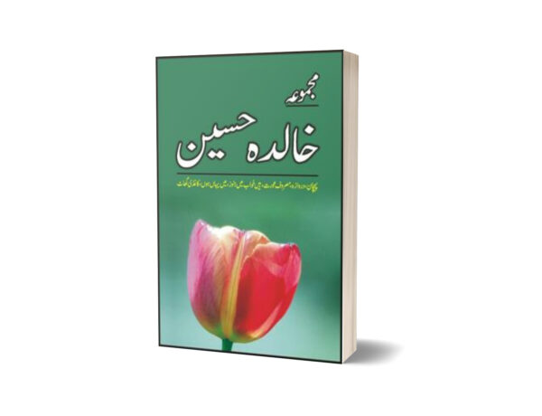 Majmua Khalida Hussain, Pehchan Etc By Khalida Hussain