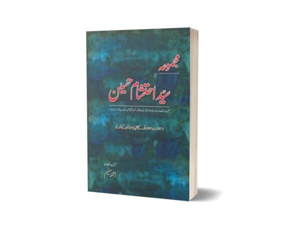Majmua Syed Ehtesham Hussain Tanqeedi Jayezay By Syed Ehtesham Hussain