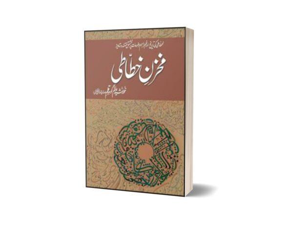 Makhzan-E-Khattati By Khursheed Alam Gauhar Qalam