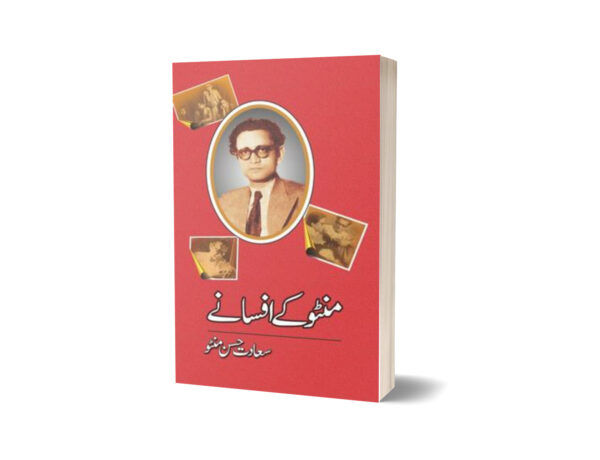 Manto Kay Afsanay By Saadat Hassan Manto