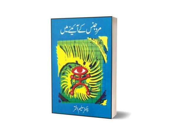 Mard Jins Kay Ainay Main By Dr. Saleem Akhtar