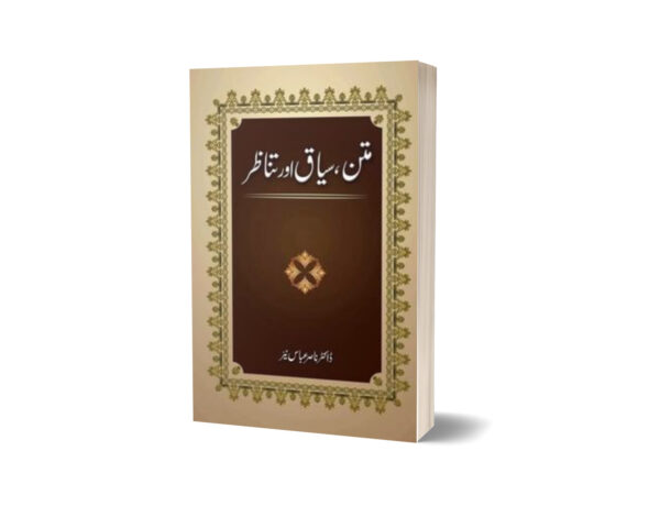 Mattan Siyaq Aur Tanazur By Dr. Nasir Abbas Nayyer