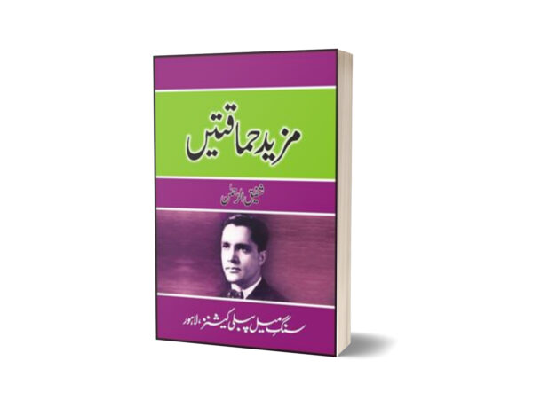Mazeed Hamaqtain By Shafiq-Ur-Rehman