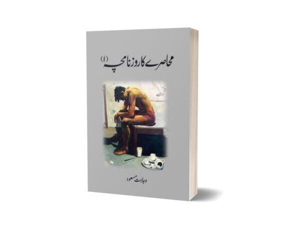 Muhasray Ka Roznamcha (1) By Wajahat Masood
