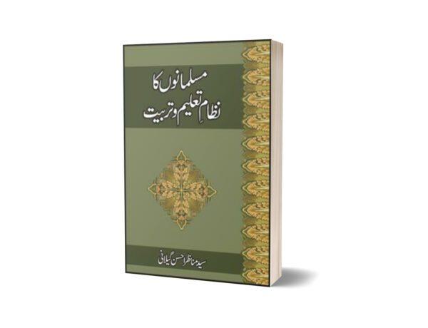 Musalmano Ka Nizam Taleem O Tarbiat By Syed Manazar Hasan Gilani