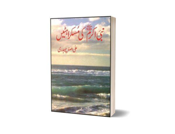 Nabi-E-Akram(Pbuh) Ki Muskarahtain By Ali Asghar Chaudhary