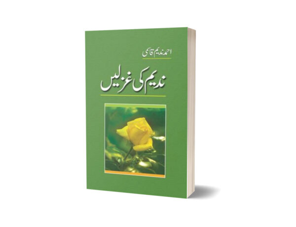 Nadeem Ki Ghazlain By Ahmad Nadeem Qasmi