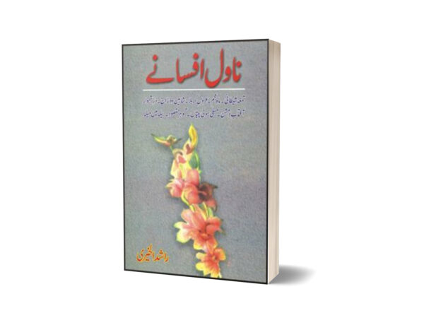 Novel Afsaney By Rashad Ul Khairi