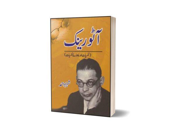 Otto Ranck Nafsiat Aur Mawrae Nafsiat By Shehzad Ahmad