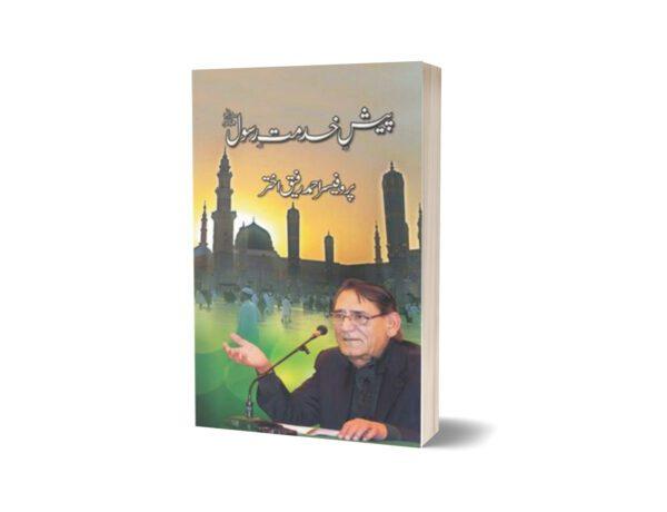 Paish-E-Khidmat-E-Rasool By Prof. Ahmad Rafique Akhtar
