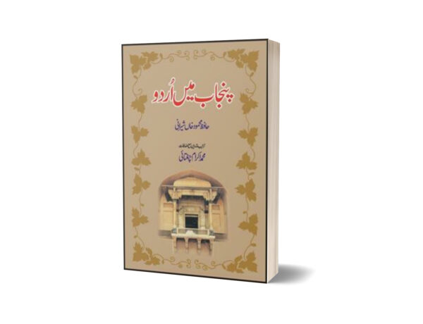 Punjab Mein Urdu By Hafiz Mehmood Khan Shirani