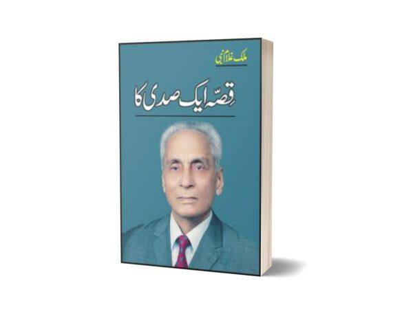 Qissa Aik Sadi Ka By Malik Ghulam Nabi
