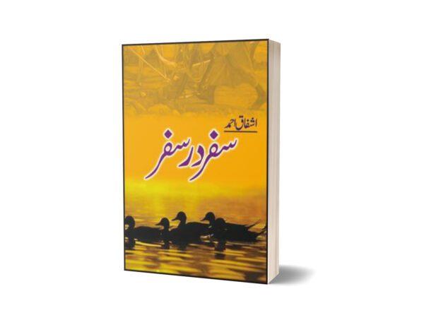 Safar Der Safar By Ashfaq Ahmad
