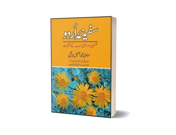 Safeena Urdu By Maulvi Muhammad Ismail Merathi