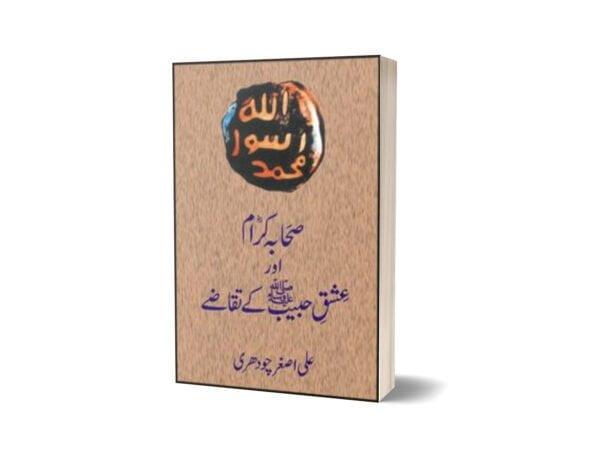 Sahaba Kiram Aur Ishq Habeeb Kay Taqazay By Asghar