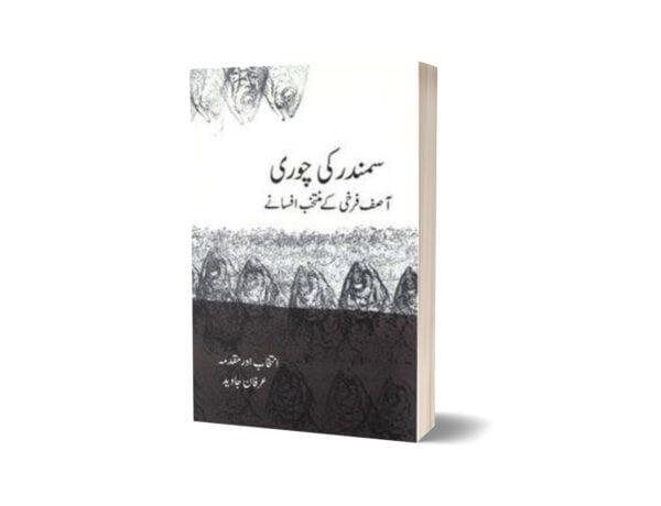 Samundar Ki Chori By Asif Farrukhi; Irfan Javed